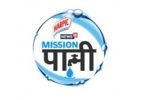 Harpic News18 Mission Paani