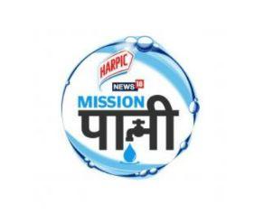 Harpic News18 Mission Paani